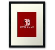 Nintendo Switch - Japanese Logo - Red Dirty Framed Print