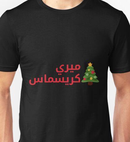 Merry Christmas (Arabic Calligraphy) Unisex T-Shirt