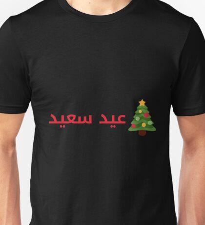 Happy Holidays (Arabic Calligraphy) Unisex T-Shirt