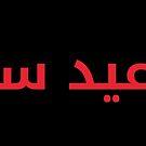 Happy Holidays (Arabic Calligraphy) by Omar Dakhane