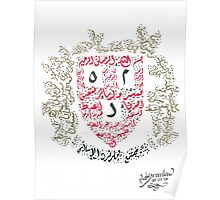 HIS Calligraphy Shield Poster