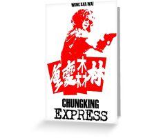 CHUNGKING EXPRESS - WONG KAR WAI - Greeting Card
