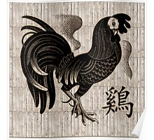 Chinese Zodiac Year of The Wood Rooster Poster