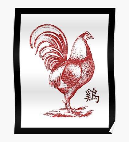 Chinese Zodiac Rooster Year of The Rooster Poster