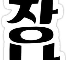 pwf - blackpink Sticker