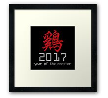 2017 Year of The Rooster Framed Print