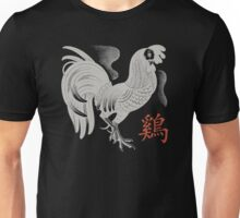 Chinese Zodiac Year of The Rooster Unisex T-Shirt