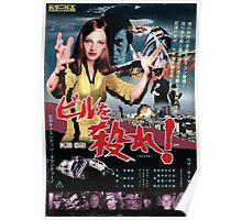 Kill Bill Japan Poster Poster