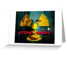 A Guy With A Nuke Greeting Card