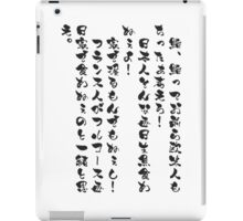 Sushi's not the only Japanese food, and Japanese people don't eat sushi that often! iPad Case/Skin