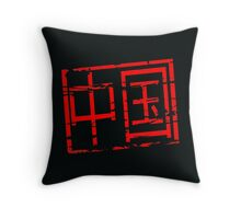 China in Chinese rubber stamp effect Throw Pillow