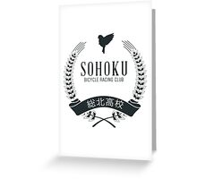 Sohoku Bicycle Racing Club Greeting Card