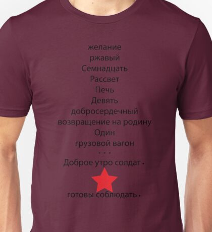 Bucky Barnes Trigger Words Unisex T-Shirt