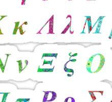 GREEK ALPHABET WHITE VERTICAL Sticker