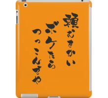[Osaka Dialect] I'm begging you, when I play funny, please, butt in to complete the joke iPad Case/Skin