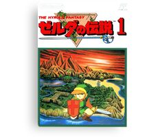 Legend of Zelda - Japanese Cover  Canvas Print