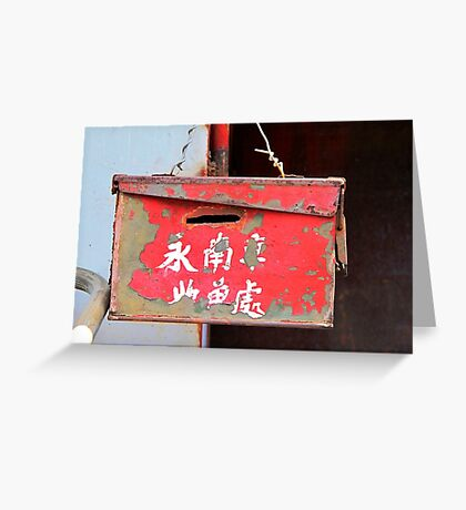 Red Mailbox  Greeting Card