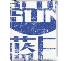 Blue Sun iPad Case/Skin