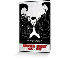 The Legendary Bruiser Brody Greeting Card