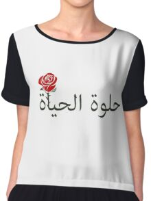الحياة حلوة LIFE IS BEAUTIFUL Chiffon Top