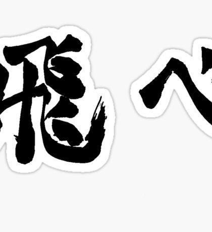 Fly (飛べ) - Haikyuu!! (Black) Sticker