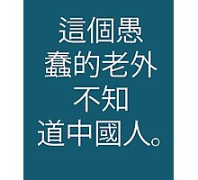 Stupid Foriegner Chinese Writing Characters Photographic Print
