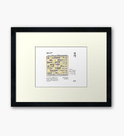 Macau_Freedom in Rhythm  Framed Print