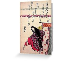 'Poetess Ononokomatschi' by Katsushika Hokusai (Reproduction) Greeting Card