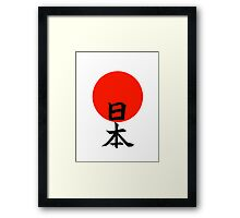Kanji Framed Print