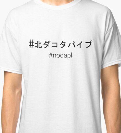 NODAPL - North Dakota Access Pipeline statement and protest T-shirt Classic T-Shirt