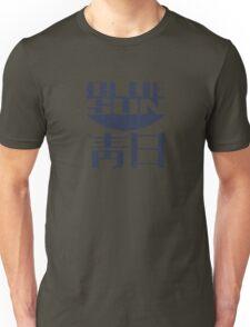 Firefly Blue sun Jayne Cobb  Unisex T-Shirt