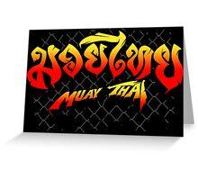 Muay Thai Street Fighter  Greeting Card