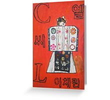 CL name Greeting Card