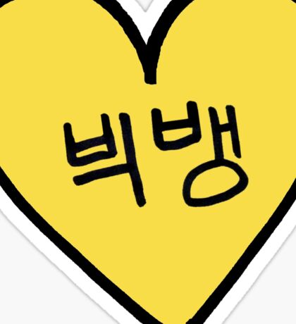 BIG BANG 빅뱅 Hangul Heart Patch kpop Sticker