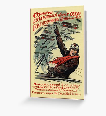 Build up the Russian Air Force, Become a Shareholder! (1923) Greeting Card