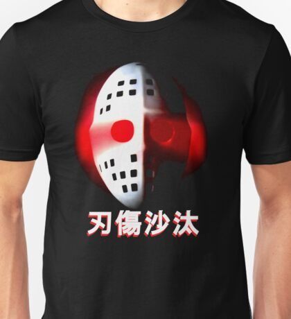 FRIDAY THE 13TH -  刃傷沙汰/GORE Unisex T-Shirt