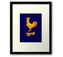 Golden Rooster Framed Print