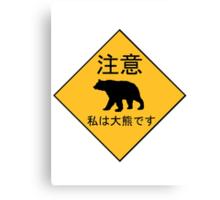 Warning! I am a Giant Bear! (Japanese) Canvas Print