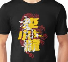 Bruce Little Dragon Lee Unisex T-Shirt