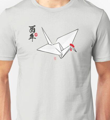 酉年 Origami Chicken Crane Unisex T-Shirt
