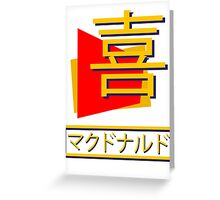 Fake Japanese Old McDonalds Logo Greeting Card