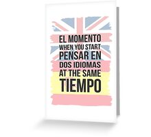 Thinking in Dos (Brit Version) Greeting Card