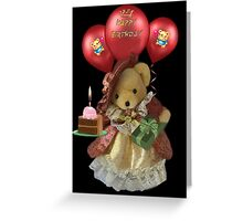 ㋡ HAPPY BIRTHDAY TEDDY BEAR BEARING GIFTS CARD/PICTURE  ㋡ Greeting Card