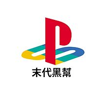 Playstation One 日本 by Chrine