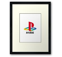 Playstation One 日本 Framed Print