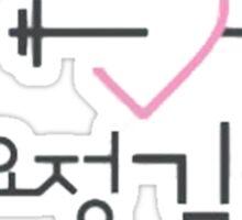 Weightlifting Fairy Kim Bok Joo Sticker