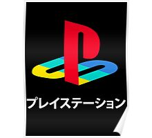 Playstation Japanese Aesthetic Poster