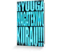 Hanzo - RYUU GA WAGA TEKI WO KURAU!! Greeting Card