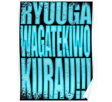 Hanzo - RYUU GA WAGA TEKI WO KURAU!! Poster