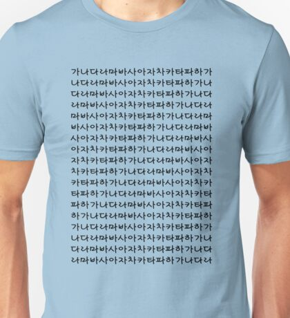 Hangeul Unisex T-Shirt